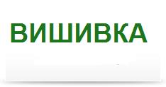 vyshyvka.victana.lviv.ua